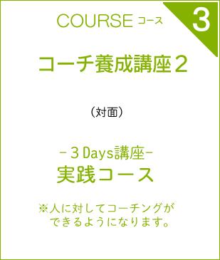 ストレスクリア・実践講座