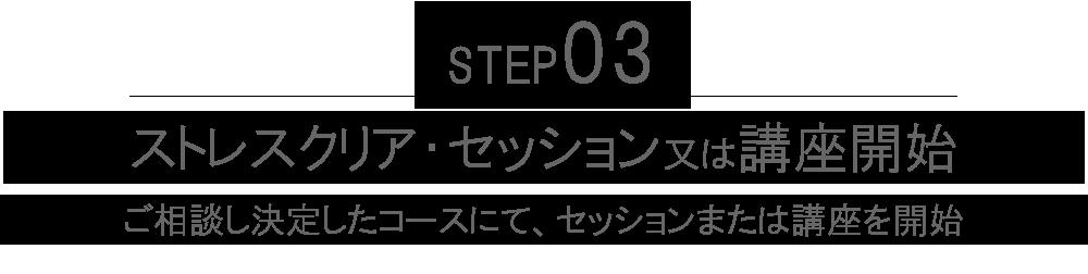 ストレスクリア・コーチング